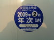 yunikku3.JPG